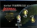 【ゆっくり実況】Kerbal宇宙開発日誌V1.3 第1回