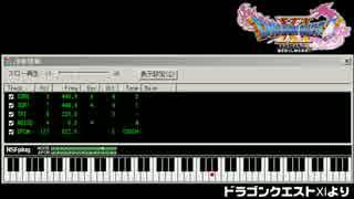 ドラクエ11のイベント戦闘曲をファミコン音源でアレンジしてみた