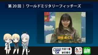 LNAF-unofficial-OA 第20回