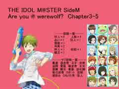 【iM@S人狼】SideM人狼3-5