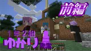 【Minecraft】1年2組ゆかり先生・前編【第2回実況メイカソン】