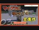 【Minecraft】マイクラに導かれての全進捗 第03話【ゆっくり...