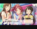 【デレステ】「Kawaii make MY day!」イ