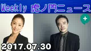 【居島一平】Weekly 虎ノ門ニュースPlus 20170730<乃木大将>