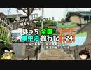 【ゆっくり】車中泊旅行記 24 広島編1 出発~尾道の坂