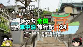 【ゆっくり】車中泊旅行記 24 広島編