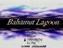 【実況】ざっくり解説しながら、バハムートラグーン 実況プレイ part1