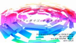 [Kraftwerk]PocketCalculator/電卓[初音ミク]