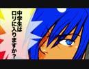 ロリコンROCK / 結月ゆかり 初音ミク