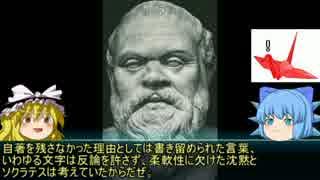 【ゆっくり歴史解説】歴史上人物「ソクラ