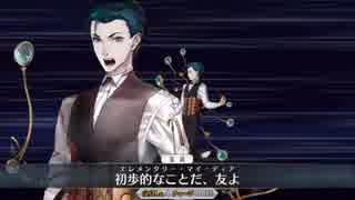 【FGO】シャーロック・ホームズ(宝具+EX