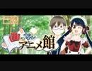 画(え)のないアニメ館 2017年7月29日放送ゲスト上田麗奈 他