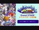 【FGOフェス】「Fate Grand Order カルデア・ラジオ局」公開生放送 day2