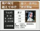 ◆俺の屍を越えてゆけ 実況プレイ◆新京都編 vol.5 : 薫子