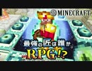 【日刊Minecraft】最強の匠は誰かRPG!?ジ・エンドへの道編3日目【4人実況】