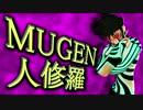 【MUGENキャラ作成】 MUGEN受胎 PART 20 【人修羅】