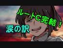 【実況】幕末志士とのカオスな恋愛物語#13