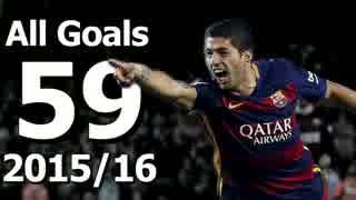 【バルセロナ】 ルイス・スアレス 2015-16 シーズン全59ゴール