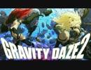 【実況】斯くして少女は空へと落ちる【GRAVITY DAZE 2】Scene39