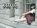 【 桜姫ありす 】 キライ・キライ・ジガヒダイ! 【 踊ってみた 】