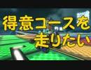 「得意コース来い」【マリオカート8DX実況Part29】