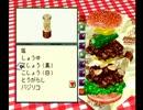 【バーガーバーガー】◆30代 はじめてのバーガーチェーン経営◆part17