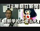 朝日新聞「今すぐ朝鮮学校に金払え」便衣兵丸出し