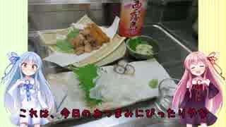うちの琴葉姉妹は食べ盛り #13 「生たこのお刺身+α」