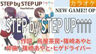 STEP by STEP UP↑↑↑↑ / fourfolium (full/