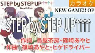 STEP by STEP UP↑↑↑↑ / fourfolium (full/