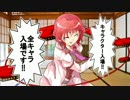 【CoCリプレイ風】ゆっくりと暴れるクトゥルフ part9【殺生石】