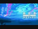 【Project DIVA Future Tone】「積乱雲グラフィティ」Clean PV