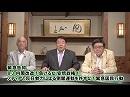 【緊急告知】8.3内閣改造!負けるな安倍政