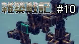 Besiege雑築戦記10