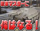 【PS4版WoT】戦車マスター目指してみたpart3【実況動画プレイ】