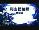 【松企画】利き松絵師_特別編【手描き&人力】