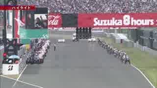 2017 鈴鹿8耐 超ハイライト(約3分)