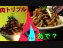 六代目けいすけ湯島店の肉盛りつけ麺トリプル+大盛り+温玉であで?