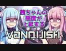 【ボイロ2実況】茜ちゃんの感度が上昇するVANQUISH Part5【琴葉茜・葵】
