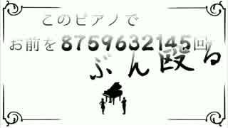 このピアノでお前を8759632145回ぶん殴る