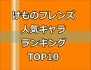 【大発表!】けものフレンズ人気キャラTOP10(pixivランキング)
