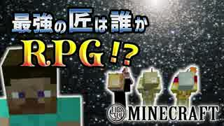 【日刊Minecraft】最強の匠は誰かRPG!?俺