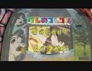 【VR実践】CR けものフレンズを打ちに行ってみた その3 アライver.編Ⅱ