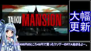 【49円】TAIKU MANSION RTA_02:22.80