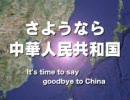 さようなら中華人民共和国