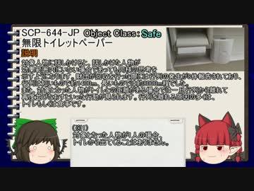 ネコとカラスとSCP その22 前編