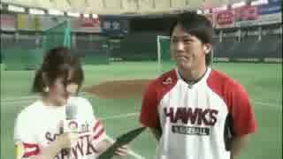 内田真礼に見とれて防球ネットに激突するホークス福田