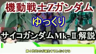 【機動戦士Zガンダム】サイコガンダムMk-Ⅱ 解説 【ゆっくり解説】part23