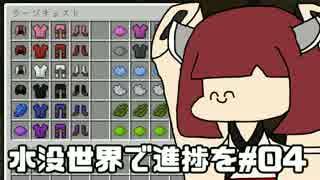 【MINECRAFT】水没世界で進捗を#04【VOICE