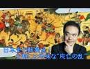 """【居島一平】日本史の転換点!な割には地味な""""応仁の乱"""" 2017.07.28"""